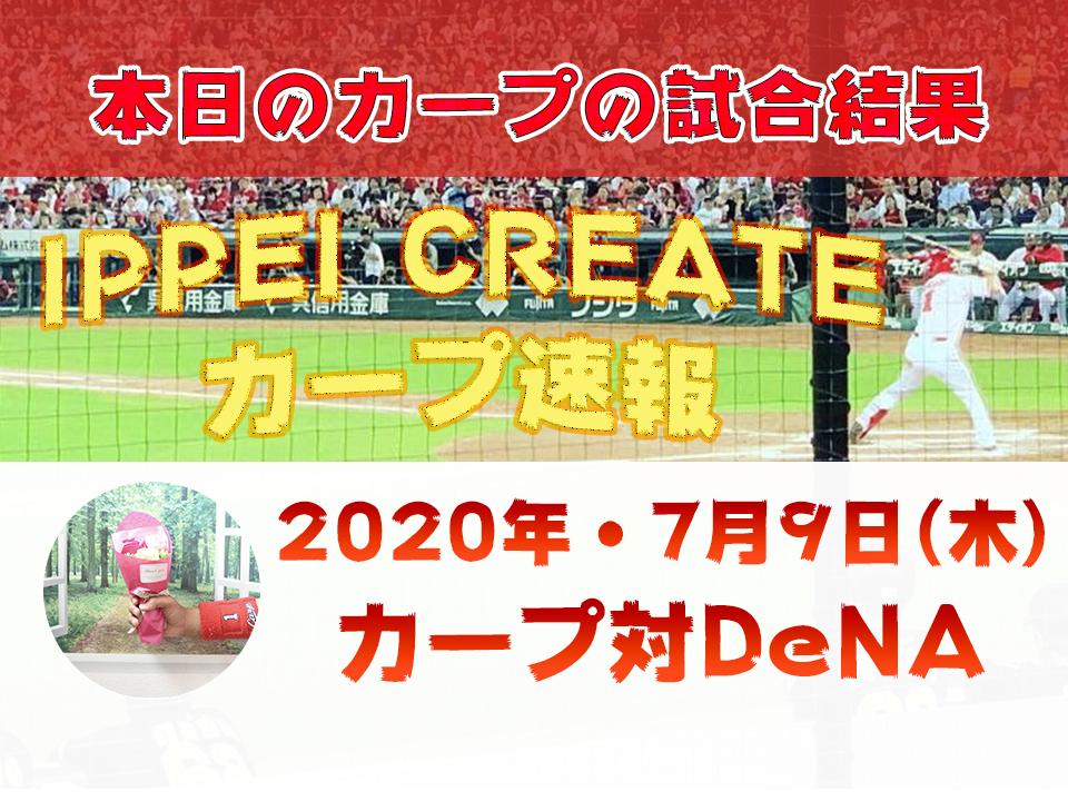 【7月9日・今日の試合結果】広島カープ vs. 横浜DeNAベイスターズ(マツダスタジアム)  2020プロ野球