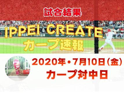 【7月10日・今日の試合結果】広島カープ vs. 中日ドラゴンズ(ナゴヤドーム)| 2020プロ野球