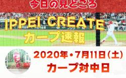 【7月11日・今日の試合の見どころ】広島カープ vs. 中日ドラゴンズ(ナゴヤドーム)| 2020プロ野球