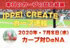 【7月9日・今日の見どころ】広島カープ vs. 横浜DeNAベイスターズ(マツダスタジアム)| 2020プロ野球