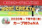 【7月8日・今日の試合結果】広島カープ vs. 横浜DeNAベイスターズ(マツダスタジアム)| 2020プロ野球