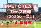 【2020プロ野球・試合速報】7月5日:広島カープ vs. 阪神タイガース(マツダスタジアム)