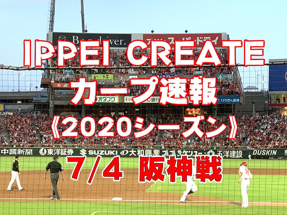 【2020プロ野球・試合速報】7月4日:広島カープ vs. 阪神タイガース(マツダスタジアム)