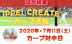 【7月11日・今日の試合結果】広島カープ vs. 中日ドラゴンズ(ナゴヤドーム)| 2020プロ野球