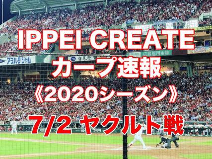 【2020プロ野球・試合速報】7月2日:広島カープ vs. ヤクルトスワローズ(神宮球場)