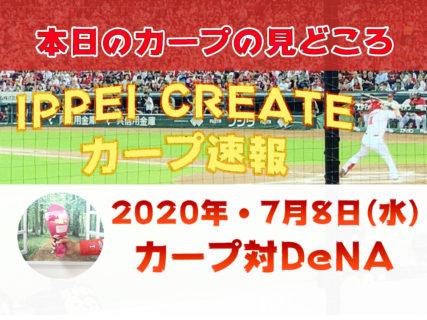 【7月8日・今日の試合の見どころ】広島カープ vs. DeNAベイスターズ(マツダスタジアム)