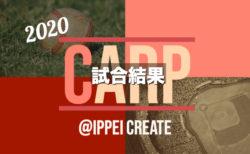 【8月15日・試合結果】カープ vs. 阪神|エース・大瀬良が5回5失点で黒星。打線はわずか5安打。阪神に大敗