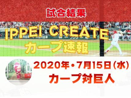 【7月15日・今日の試合結果】広島カープ vs. 読売ジャイアンツ(マツダスタジアム)| 2020プロ野球