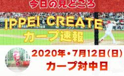 【7月12日・今日の試合結果】広島カープ vs. 中日ドラゴンズ(ナゴヤドーム)| 2020プロ野球