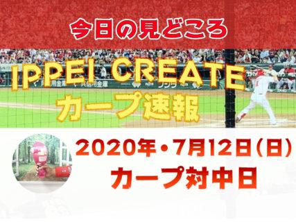 【7月12日・今日の試合結果】広島カープ vs. 中日ドラゴンズ(ナゴヤドーム)  2020プロ野球