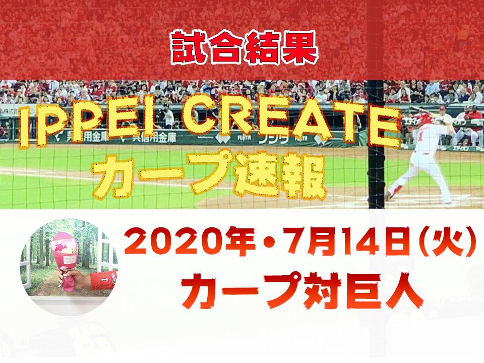 【7月14日・今日の試合結果】広島カープ vs. 読売ジャイアンツ(マツダスタジアム)| 2020プロ野球