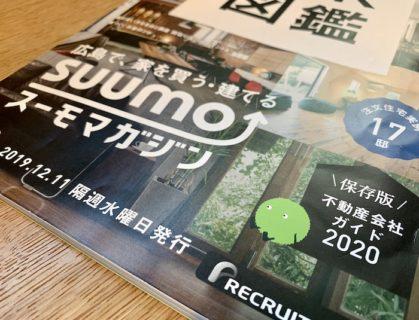 SUUMO・不動産会社ガイドつくっています