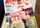 広島アスリートマガジンのファンを増やす!